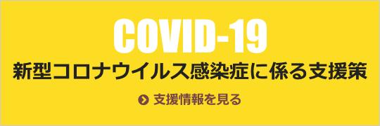 COVID-19 新型コロナウイルス感染症に係る支援策