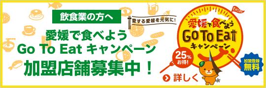 愛媛で食べよう Go To Eat キャンペーン 加盟店舗募集中!